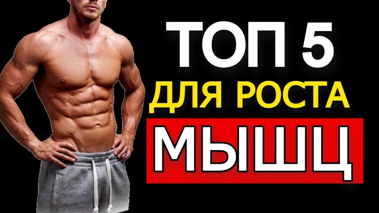 Топ-5 Спортивного Питания для роста мышц (Срочно включите в рацион)