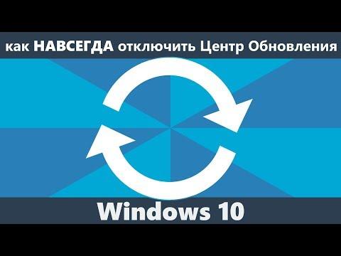 Как отключить Центр обновления Windows 10 навсегда