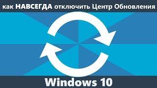 как отключить центр обновления Windows 10 (Windows Update Blocker)
