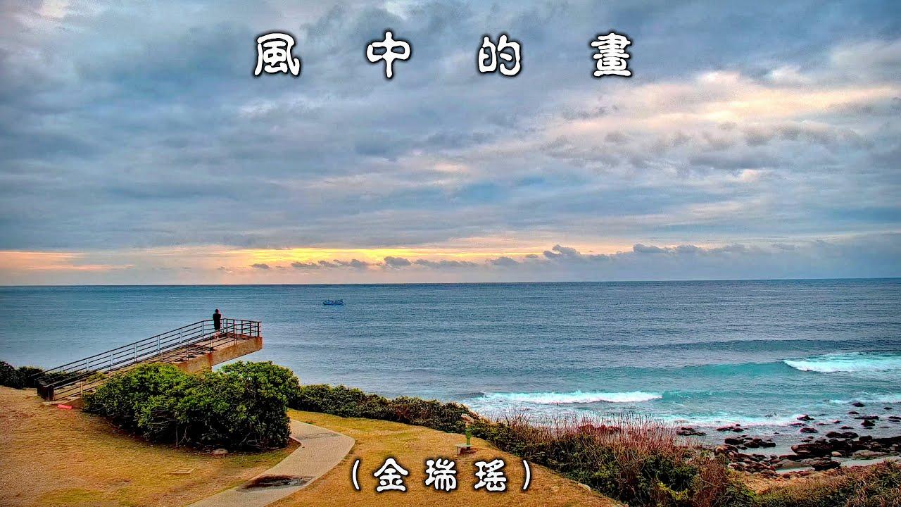 風 中 的 畫  (金瑞瑤) (4K 5.1聲道)