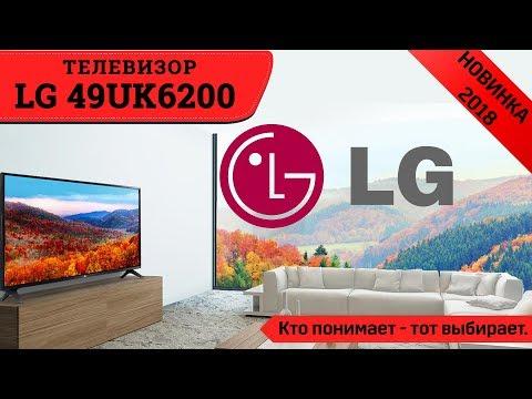 Обзор телевизора LG 49UK6200 (SMART TV, 4K). Голосовое управление! Bluetooth!