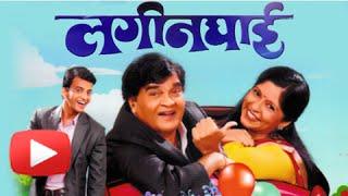 Laginghai | Comedy Marathi Natak | Ashok Saraf | Aditi Deshpande | Glimpse & Interview