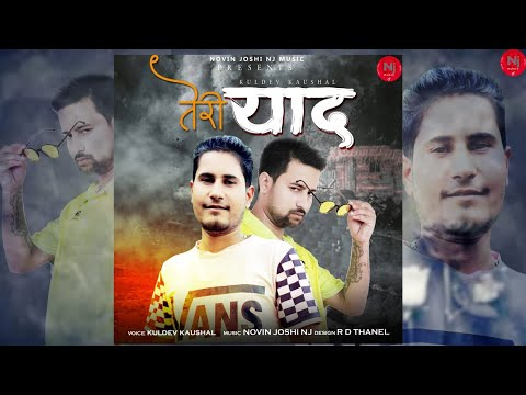 Teri Yaad   Pahari Mujra Song   Latest Himachali Song   Kuldev Kaushal   Nj Music   2021