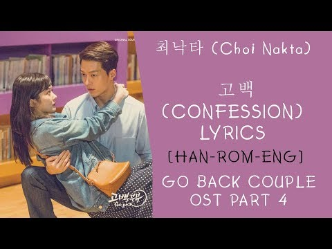 최낙타 (Choi Nakta) – 고백 lyrics (Confession Lyrics ) Go Back Couple OST Part 4 lyrics