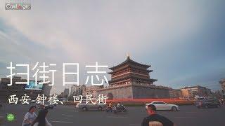 【CamLogic 相机逻辑】扫街日志(西安,钟楼、回民街)