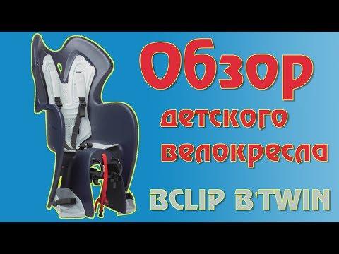 Обзор детского велокресла BCLIP BTWIN