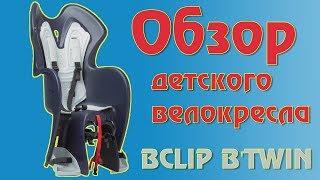 Обзор детского велокресла BCLIP B'TWIN