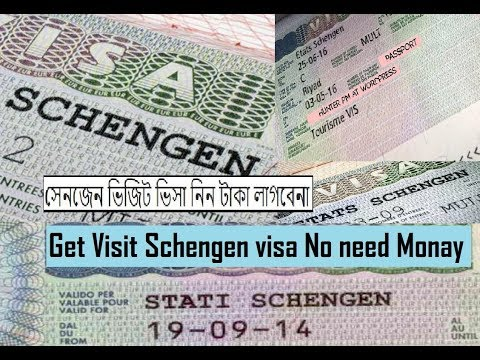 ইউরোপের ভিসা পাবেন টাকা ছাড়া|#|get europe visa free no need money