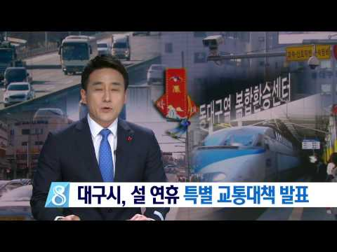 [대구MBC뉴스] 대구시, 설 연휴기간 특별교통대책