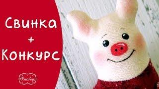 Переделка+КОНКУРС! Как сшить свинку по выкройке кота - символ 2019 года! | Elma-toys
