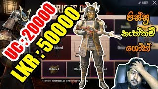 WARRIORS DRAW 20000 UC SPEND | LKR 50000 | MR BRO GAMING