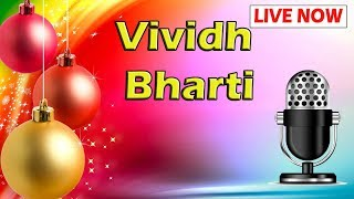 Vividh bharti live ! these copyrights belong to its rightful owners. no copyright infringement and commercial benefits intended! disclaimer unde...