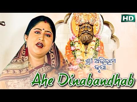 AHE DINABANDHAB ଆହେ ଦିନବାନ୍ଦବ || Album-Sri Abhiram Krupa || Namita Agrawal || Sarthak Music