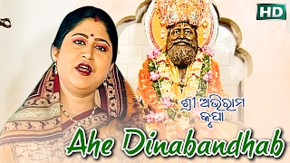 Aahe Dina Bandhaba ଆହେ ଦୀନ ବାନ୍ଧବ | Sri Abhiram Bhajan | Namita Agrawal | Sidharth Music