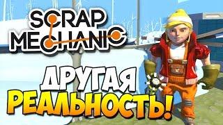 Scrap Mechanic | ДРУГАЯ РЕАЛЬНОСТЬ! (без модов)