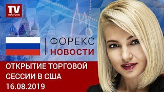 InstaForex tv news: 16.08.2019: Покупки доллара увеличились перед выходными (USD, Dow Jones, CAD)