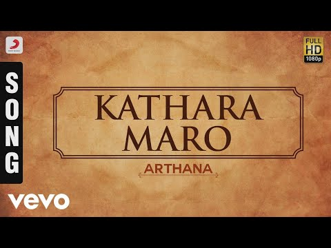 Arthana - Kathara Maro Malayalam Song | Murali, Priyaraman, R. Radikaa Sarathkumar