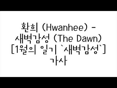 환희 (Hwanhee) - 새벽감성 (The Dawn) 가사