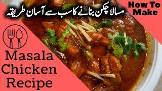 Food Fusion Recipe | Ramzan Recipe | Masala Chicken Recipe | Cooking Recipes In Urdu