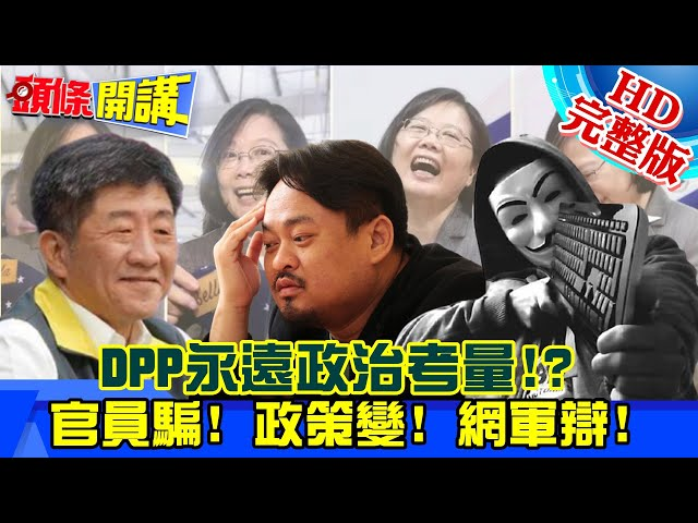 【頭條開講】20210225 官員在騙、政策在變、網軍在辯、人民討厭! DPP政府一切政治考量 台灣民眾只能「忍」!