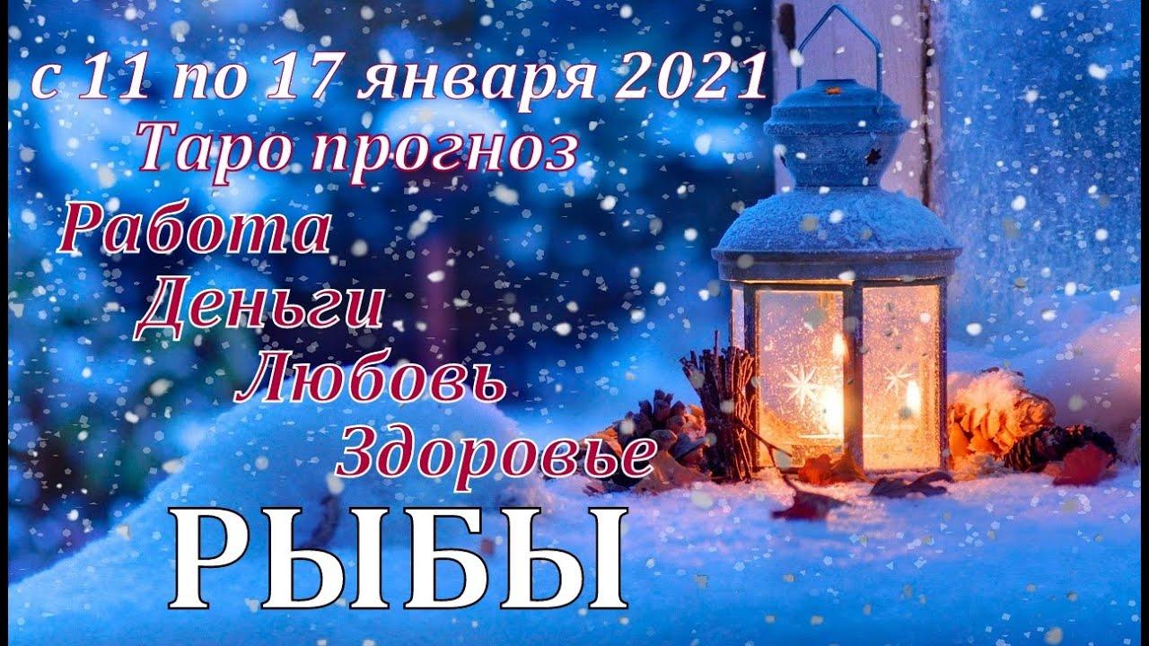 РЫБЫ С 11  ПО 17 ЯНВАРЯ 2021 ТАРО ПРОГНОЗ  РАБОТА ДЕНЬГИ ОТНОШЕНИЯ ЗДОРОВЬЕ