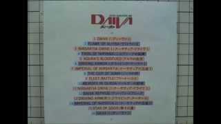 ディーヴァのアレンジCDですが…ほとんど聴いた記憶が無くなぜ持っている...