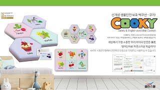 쿠키(Cooky) 영 유아 어린이 벽 안전 쿠션 및 영…