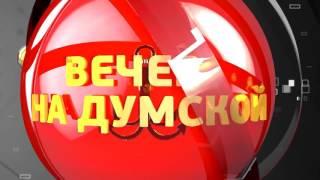 Вечер на Думской судья Геннадий Войтов.