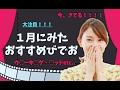 【注目!】永尾まりやが今一番気になる人♡ の動画、YouTube動画。