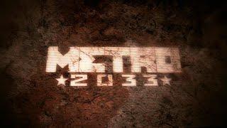 Это твой новый мир / Метро 2033