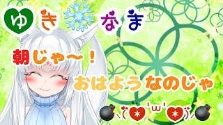 [LIVE] 【ゆき❅なま!】朝じゃよ~!おはようなのじゃ!