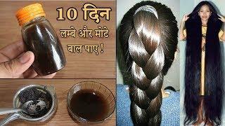 ना झड़ेंगे -ना टूटेंगे ! बालो को मोटा व लम्बा करने का अचूक उपाय- How to Grow Long Hair- Hair Solution