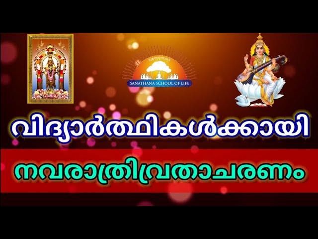 വിദ്യാർത്ഥികൾക്കായി നവരാത്രി വ്രതാചരണം - Sanathana School of Life