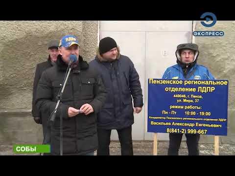 Пензенскую область посетил спецпоезд партии ЛДПР