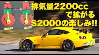 2200cc化で格段に拡がるS2000の楽しみ方!!【Best MOTORing】2006 thumbnail