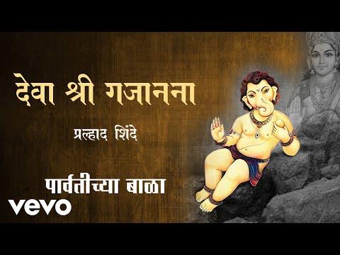 Deva Shree Gajanana - Official Full Song | Parvatichya Bala| Prahlad Shinde