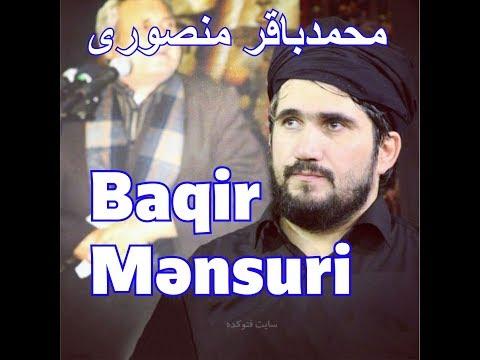 Baqir Mənsuri. (1983-2019) Məlahətli səsi və fotoları. Allah rəhmət eləsin. محمدباقر منصوری