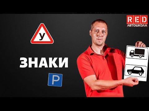 ТАБЛИЧКИ ПДД - Легкая Теория с Автошколой RED