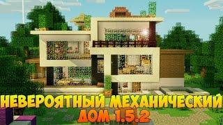 Невероятный Механический дом #2 (Игровой)