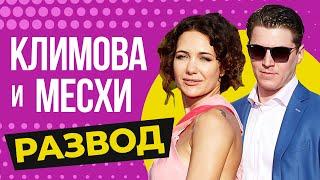 Екатерина Климова и Гела Месхи. Расставание и развод. Почему расстались? Судьба и предопределенность