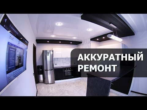 Аккуратный ремонт двухкомнатной квартиры. Качественно и педантично.