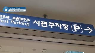 발리여행 브이로그)인천공항 제2터미널 주차대행 이용하기