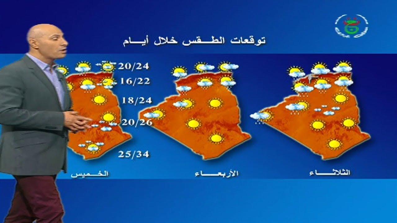 الجزائر - أحوال الطقس ليوم الإثنين 12 نوفمبر 2018