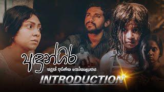 Andungira | Introduction - (2021-09-12) | ITN Thumbnail