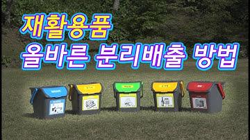 재활용품 요일별 배출제(2편) - 올바른 분리배출 방법