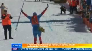 С российских лыжников Легкова и Белова сняли обвинения в допинге