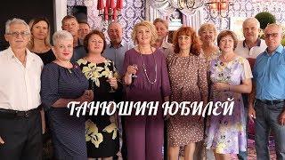 Танцуй пока молодая! Танюшин юбилей - полная версия юбилея 2019-08-30 fotovideo.su