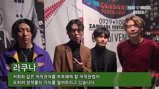 [페어뮤직코리아] 밴드 라쿠나 캠페인 지지영상