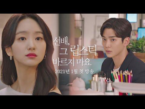 """[티저] """"선배는 사내연애 어때요?"""" 〈선배, 그 립스틱 바르지 마요〉 2021년 1월 18일(월) 첫 방송!"""