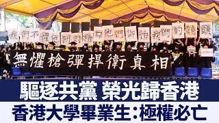 香港大學畢業生:驅逐共黨、極權必亡|新唐人亞太電視|20191112